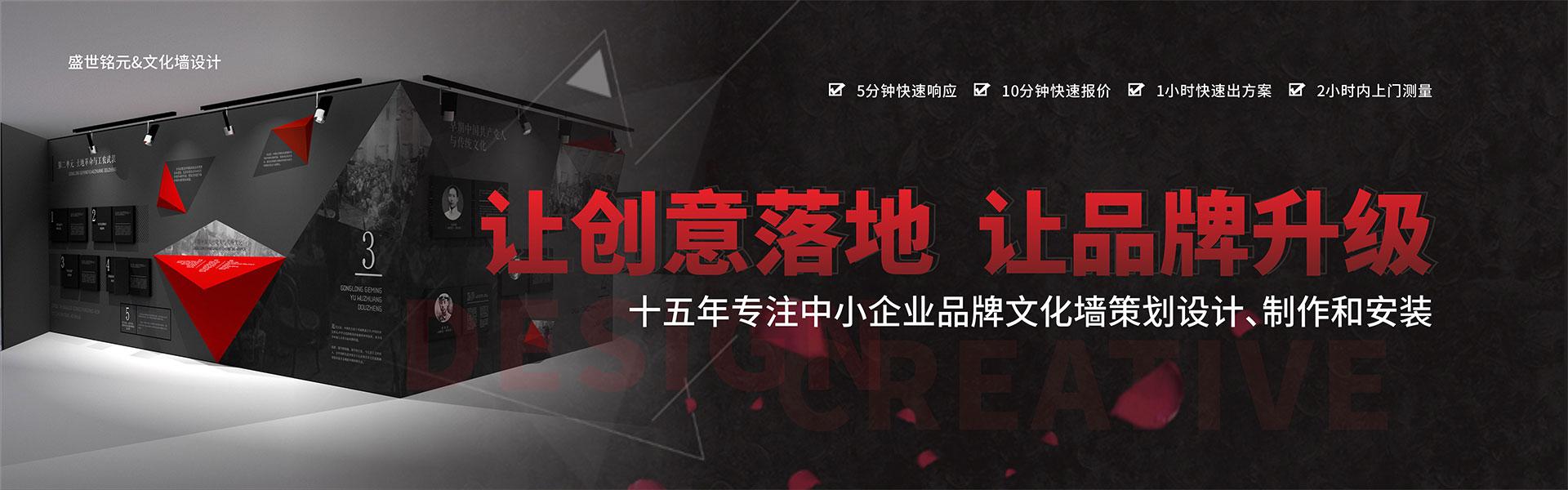 文化(hua)牆設計個性化(hua)定(ding)制(zhi)