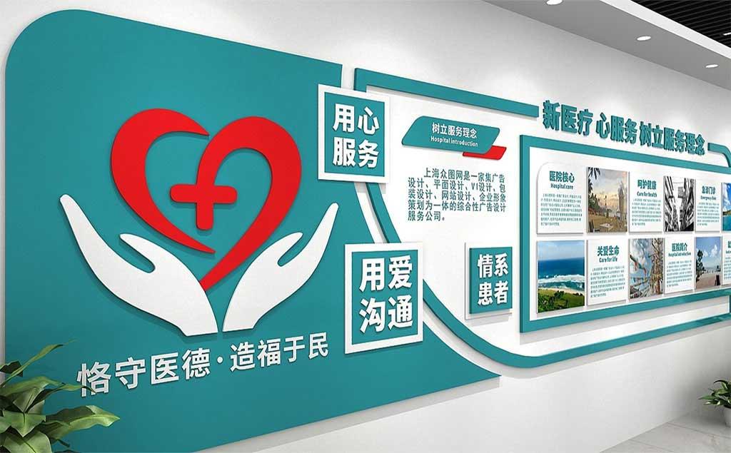醫院文化(hua)牆