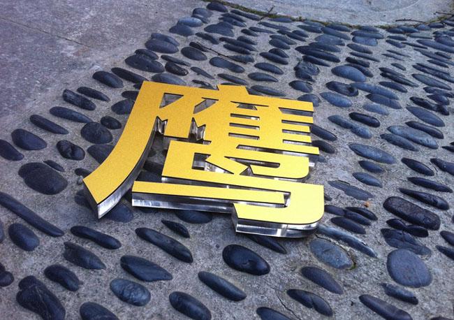 水晶字logo墙价格多少钱一平方(米)
