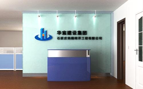 办公室建筑公司logo墙设计