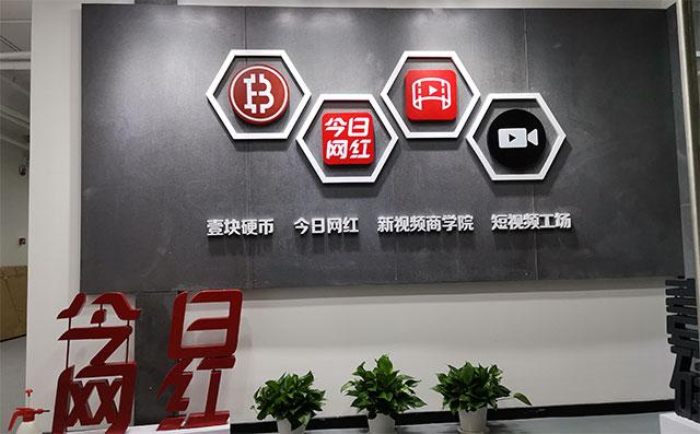 今(jin)日網紅企業文化(hua)牆及logo牆制(zhi)作效果圖賞析
