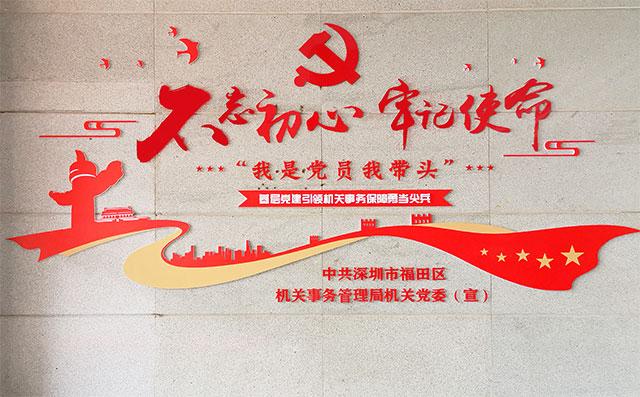 深圳福田(tian)機關事務管理局黨建文化(hua)牆設計制(zhi)作效
