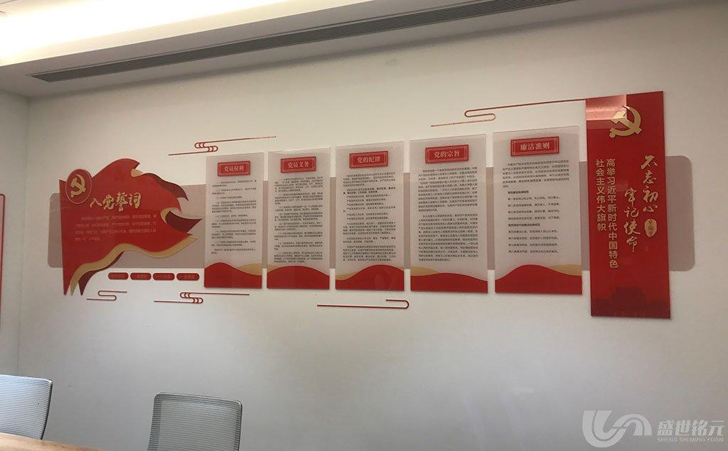 海通證券深圳分公司(si)黨建室(shi)文化(hua)牆設計制(zhi)作安裝