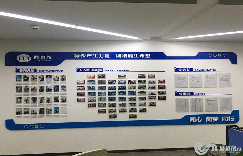 同泰怡信息(xi)技術有限公司(si)企業榮(rong)譽(yu)牆設計制(zhi)作安